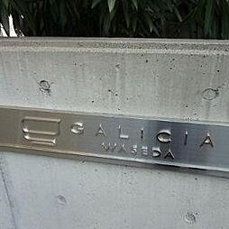 ガリシア早稲田[9階]の外観