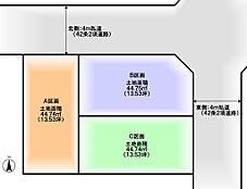 A区画 44.74平米 3280万円 B区画 44.75平米 3930万円 C区画 44.74平米 3680万円