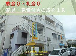 【敷金礼金0円!】ハーモニー城間