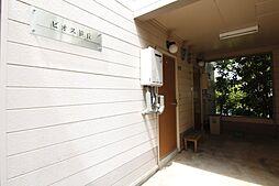 ビオス笹丘[1階]の外観