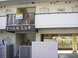 ドゥエルミユキ[202号室]の外観