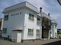 ホワイトハイツ3[2階]の外観