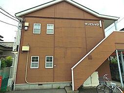 サンビレッジ[2階]の外観