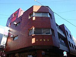 山崎ビル[2階]の外観