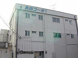 島田コーポI[301号室]の外観
