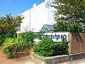 ●広徳中学校 ...