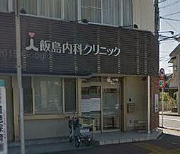 飯島内科クリニック 300m
