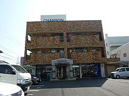 シャンソンマンション[2階]の外観