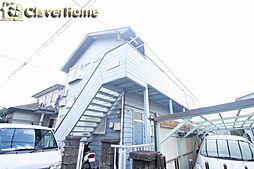 神奈川県相模原市南区相南3丁目の賃貸アパートの外観