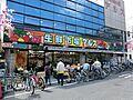 アルス椎名町店