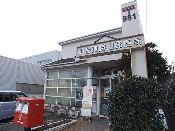 仙台東勝山郵便...
