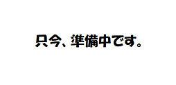 今川駅 5.6万円