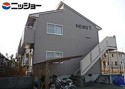 NEWS1[1階]の外観