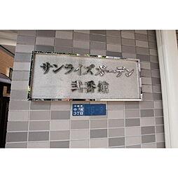 サンライズガーデン弐番館[302号室]の外観