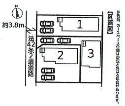 四街道駅 1,990万円