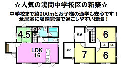 岩村田駅 2,738万円