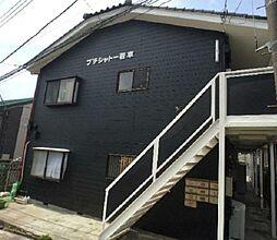 蘇我駅 2.9万円