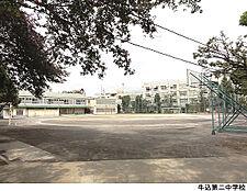 牛込第二中学校