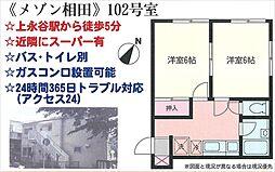 メゾン相田[102号室号室]の外観