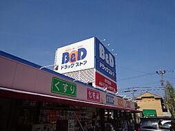 B&D 藤が丘南店…徒歩約5分