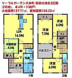 リーブルG久米町 2号地 3280万円 新築分譲全3区画