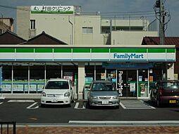 ファミリーマート 小倉三萩野店(260m)