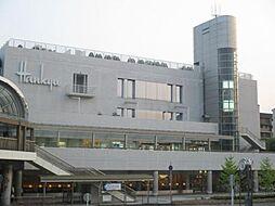 デパート阪急百貨店 川西店まで570m