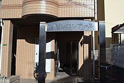 メゾンロレアール[301号号室]の外観
