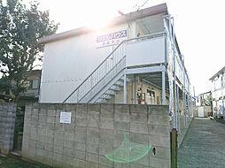神奈川県横浜市港北区菊名2丁目の賃貸アパートの外観
