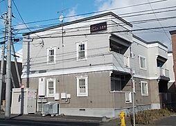 北海道札幌市南区北ノ沢8丁目の賃貸アパートの外観