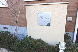 Felice A[2階]の外観