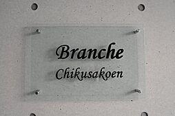Branche千種公園(ブランシェ)[4階]の外観