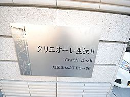 クリエオーレ生江II[1階]の外観