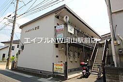 東岡山駅 2.9万円
