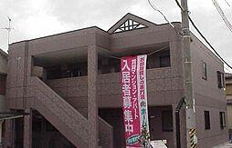 コンフォール・ヴィラ[1階]の外観