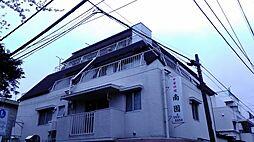 あやめマンション(事務所)[1階]の外観