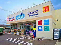ウエルシア東大阪森河内東店(ドラッグストア)まで557m