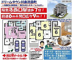 洛西口駅 5,798万円