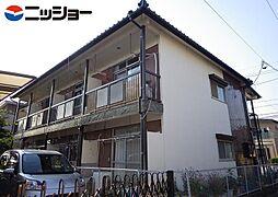 あかお荘[2階]の外観