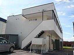 メリット南[2階]の外観