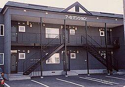 7・6マンション[1階]の外観