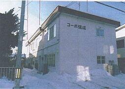 帯広コーポ信成[105 203号室]の外観