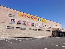 赤ちゃんデパート水谷 半田店 徒歩 約28分(約2200m)