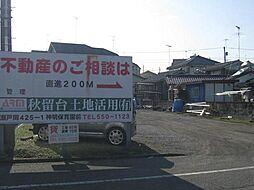 秋川駅 0.6万円