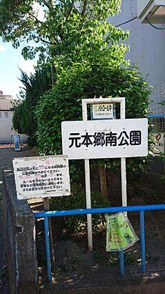 元本郷南公園 ...