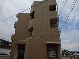 コンフォートメゾンNAGI[2階]の外観