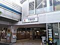 【駅】不動前駅...